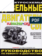 Дизельные Двигатели Cdi Для Автомобилей Mercedes Sprinter