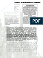 Κείμενο Ενωτικής Πρωτοβουλίας ΑΝΑΣΑ ΕΑΑΚ /Αριστερό Δίκτυο Νεολαίας