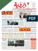 Alroya Newspaper 06-05-2015