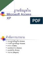 สไลด์ระบบฐานข้อมูลในMicrosoft Access XP