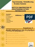 AEPP_ch6