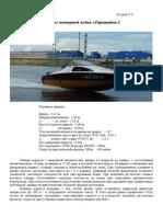 Проект Моторной Лодки Таратайка 2