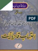 AHTESAB E QADIYANI