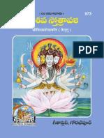 Sri Shivstotravawali