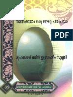 13-namaskarammalayalam
