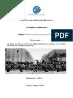 H βία στους πρώιμους νεότερους χρόνους(ΤΕΛΙΚΗ ΕΡΓΑΣΙΑ).2.doc