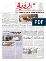 Alroya Newspaper 07-05-2015