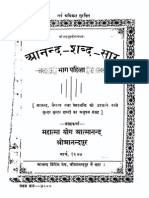 Anand Shabd Sar