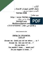 مهارات الاتصال باللغة الانجليزية