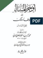 Commentary on Al_muwatta