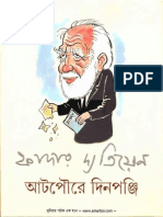 Aatpoure Dinapanji - Father Detienne (Amarboi.com)