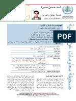 صحيفة معلومات عن القضية - أسد حسن صبرا
