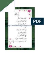 Pagal Poetry - urdu