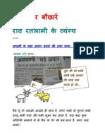 Ravi Ratlami ke Vyangya.pdf