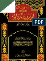الموروث الروائي، بين النشأة والتأثير .. تقريراً لأبحاث سماحة المرجع الديني السيد كمال الحيدري