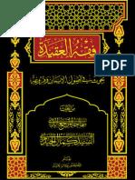 فقه العقيدة، بحوث في أصول الإيمان وفروعه لسماحة المرجع الديني السيد كمال الحيدري