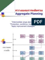 การวางแผนการผลิตรวม Aggregate Planning