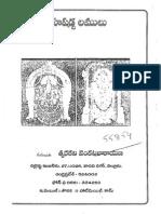 గ్రహషడ్బలములు:GruhashadbhLamulu