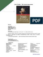 Джеймс Трефил – 200 законов мироздания.doc