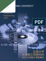 Pamphlet of the Graduate School of Engineering, Hiroshima University