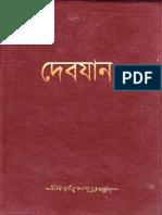 Debzaan-Bibhutibhushon