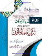 Tambihul Makhlooq by Mujahiduddin Zakir Badayuni