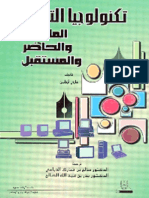 كتاب تكنولوجيا التعليم الماضي الحاضر المستقبل2