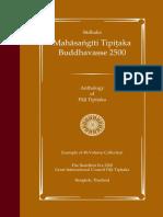 Nidānavaggasaṃyuttapāḷi 12S2..pāḷi 13/86..Pāḷi Tipiṭaka