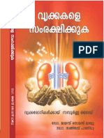 Kidney in Malyalam