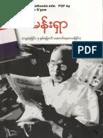 Mahn Sha Memory (Book)