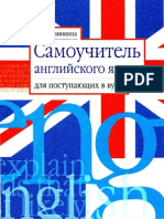 Разинкина Н. М. - Самоучитель Английского Языка Для Поступающих в Вузы - 2002