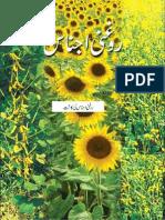 Cult Oil Seedsin Urdu(Iqbalkalmati.blogspot.com)