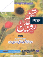 Tohfa e Zaojain (http://zubibooks.com)