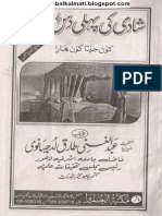 Shadi Ki Pehli 10 Ratain (zubibooks.com)