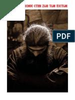 Ο ΟΙΚΟΥΜΕΝΙΣΜΟΣ ΣΤΗΝ ΖΩΗ ΤΩΝ ΠΙΣΤΩΝ.pdf