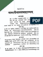 Devibhagavata Purana