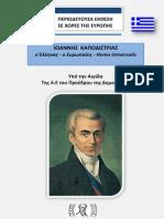 Ιωάννης Καποδίστριας - Ο Έλληνας - Ο Ευρωπαίος