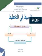 البسيط في التخطيط.pdf