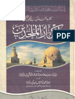 Ikfar Ul Mulhideen R