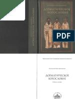 davydenkov_oleg_prot_dogmaticheskoe_bogoslovie.pdf