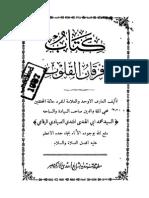 فرقان القلوب.pdf