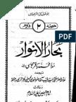 Allama Baqir Majlisi - Bahar-Ul-Anwar - Volume 02