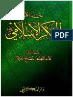 حدائق الفكر الاسلامي
