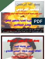 النشرالدورية المعنية بالتطوير الذاتي والمعرفي للمجاهدين النشرة الثالثة