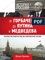 Daniel Treisman Russia