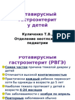 Ротавирус и диарея