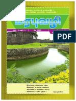 Marabhuvazhi May 2015