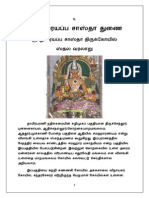 Duraiyappa Sastha