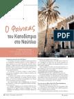 Γεωργία-Κτηνοτροφία3_2015(20)