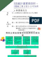 大陸投資設廠計畫實務剖析 以東泰鈺晉機械工業 ( 股 ) 公司為例 主講人